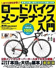 表紙: すべてがわかる!ロードバイク メンテナンス入門 (コスミックムック) | 鏑木裕