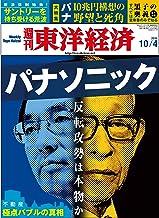 表紙: 週刊東洋経済 2014年10/4号 [雑誌] | 週刊東洋経済編集部