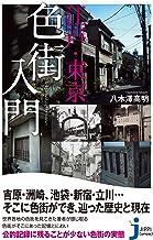表紙: 江戸・東京色街入門 (じっぴコンパクト新書) | 八木澤 高明
