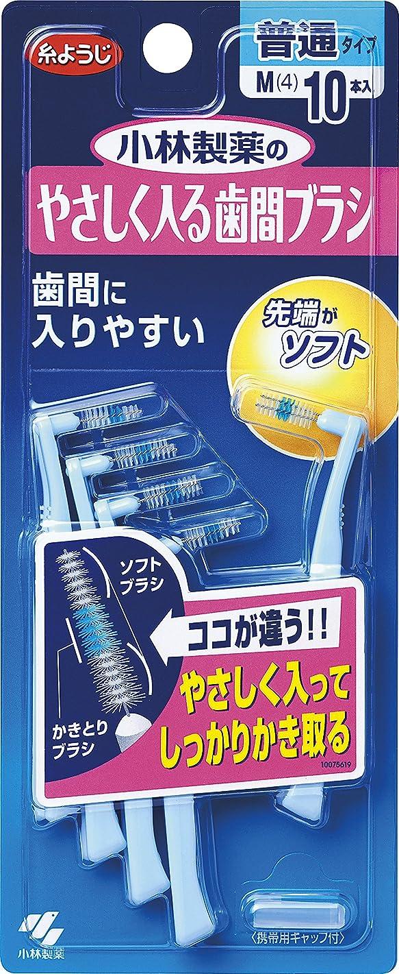 シェルター期間裁量小林製薬のやさしく入る歯間ブラシ 普通タイプ M 10本