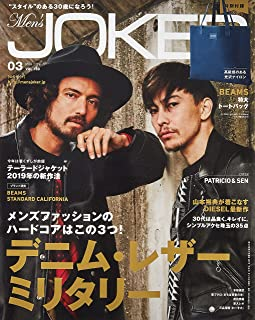Men'sJOKER(メンズジョーカー) 2019年 03 月号 [雑誌]