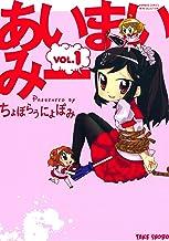 表紙: あいまいみー (1) (バンブーコミックス 4コマセレクション) | ちょぼらうにょぽみ