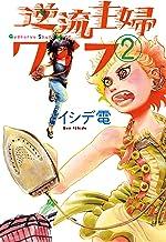 表紙: 逆流主婦ワイフ 2 (ビームコミックス) | イシデ電