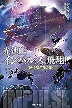 表紙: 光速艦インパルス、飛翔! (ハヤカワ文庫SF) | デイヴ バラ