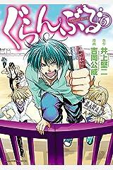 ぐらんぶる(6) (アフタヌーンコミックス) Kindle版