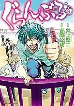 表紙: ぐらんぶる(6) (アフタヌーンコミックス) | 井上堅二