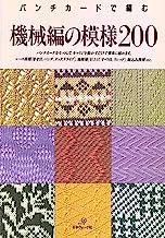 表紙: パンチカードで編む 機械編の模様200 | 日本ヴォーグ社