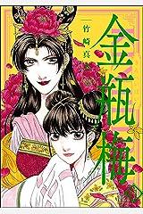 まんがグリム童話 金瓶梅 (41) Kindle版