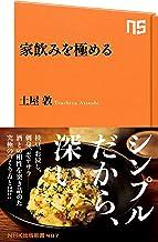 表紙: 家飲みを極める (NHK出版新書)   土屋 敦