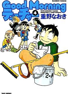 GoodMorningティーチャー (4) (バンブーコミックス 4コマセレクション)