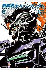 機動戦士ムーンガンダム (6) (角川コミックス・エース) Kindle版