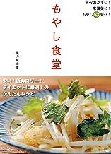 表紙: もやし食堂 安い!低カロリー!ダイエットに最適!のかんたんレシピ | 栗山 真由美