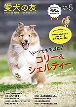 表紙: 愛犬の友2017年5月号   愛犬の友編集部