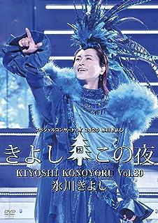 氷川きよしスペシャルコンサート2020 ~きよしこの夜 Vol.20 〔DVD〕