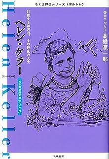 ヘレン・ケラー ――行動する障害者、その波乱の人生 (ちくま評伝シリーズ〈ポルトレ〉)