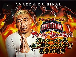 HITOSHI MATSUMOTO presents ドキュメンタルDocumentary of Documental Amazon怒りのお蔵入り!幻のシーズン&誰が悪かったのか!?緊急討論会