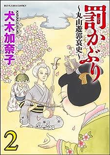 罰かぶり~丸山遊郭哀史~ (2) (まんがグリム童話)