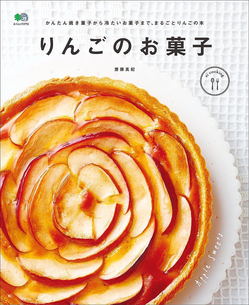 側面厳テレマコスりんごのお菓子[雑誌] ei cooking