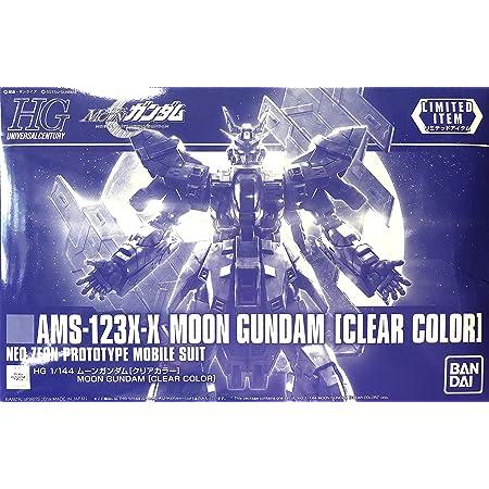 【イベント限定】HG 1/144 ムーンガンダム [クリアカラー] 機動戦士MOONガンダム