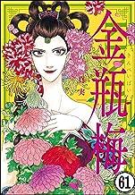 まんがグリム童話 金瓶梅(分冊版) 【第61話】