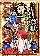 表紙: コミック版 日本の歴史 室町人物伝 足利尊氏 | 早川大介