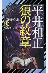 狼の紋章 ウルフガイ・シリーズ (NON NOVEL) Kindle版