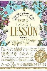 ど本命の彼から追われ、告られ、秒でプロポーズされる!秘密の「メス力」LESSON Kindle版