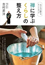 表紙: 禅に学ぶくらしの整え方 | 吉村 昇洋