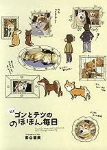 表紙: 柴犬ゴンとテツののほほん毎日 (コミックエッセイ)   影山 直美
