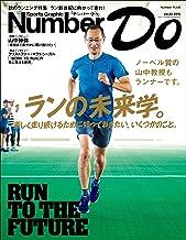 表紙: Sports Graphic Number Do(スポーツグラフィックナンバードゥ) ランの未来学。 (文春e-book)   文藝春秋・編