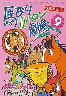 馬なり1ハロン劇場 : 9 (アクションコミックス)