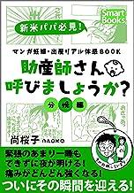 表紙: マンガ 妊娠・出産リアル体感BOOK 助産師さん呼びましょうか? 4 分娩編 (スマートブックス)   尚桜子 NAOKO