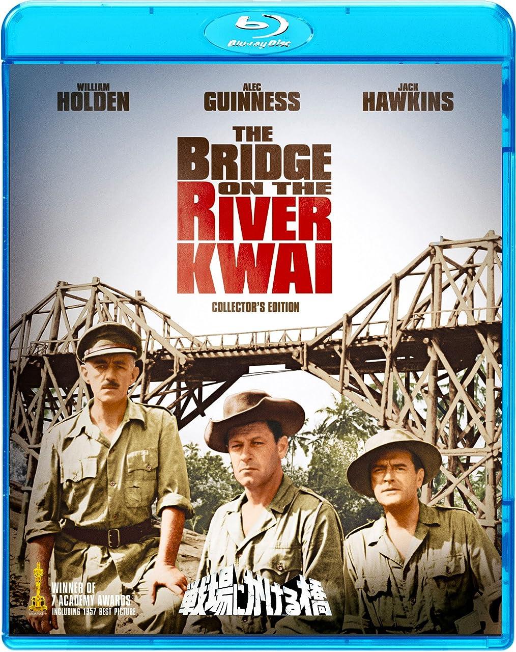 先史時代のホイップ認証戦場にかける橋 HDデジタルリマスター版 [Blu-ray]