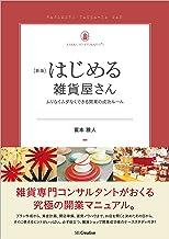 表紙: 新版 はじめる雑貨屋さん ムリなくムダなくできる開業の成功ルール 雑貨の教科書 | 富本 雅人