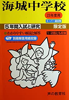 海城中学校 23年度用 (5年間入試と研究19)