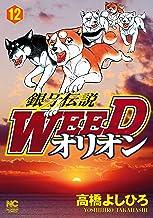表紙: 銀牙伝説WEEDオリオン 12 | 高橋よしひろ