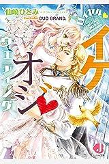 ロイヤル・イケオジ・ウェディング【電子書籍特別版】 (ジュエル文庫) Kindle版