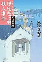 表紙: 銀座恋一筋殺人事件 耳袋秘帖 (文春文庫) | 風野真知雄