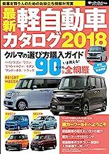 表紙: 自動車誌MOOK 最新軽自動車カタログ2018   三栄書房