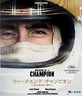 ウィークエンド・チャンピオン ~モンテカルロ 1971~ ブルーレイ版 [Blu-ray]