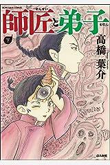 師匠と弟子 (下) (ぶんか社コミックス) Kindle版