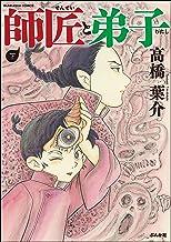 表紙: 師匠と弟子 (下) (ぶんか社コミックス)   高橋葉介