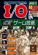 IO 2020年 09 月号 [雑誌]