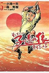 そして――子連れ狼 刺客の子 (5) Kindle版