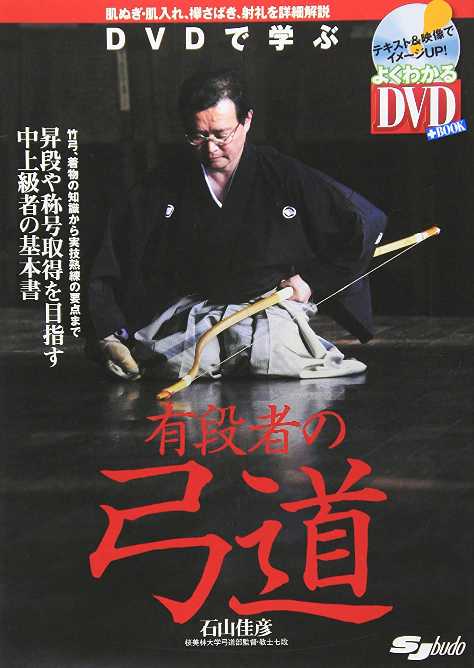 増強ヘルパー望ましいDVD付 DVDで学ぶ 有段者の弓道 (よくわかるDVD+BOOK SJ budo)