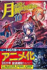 月が導く異世界道中10 (アルファポリス) Kindle版