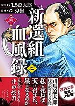 新選組血風録(二) (文春時代コミックス)