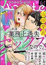 無敵恋愛S*girl Anette Vol.61 カラダの隅々まで暴かれて…