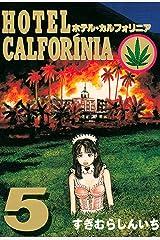 HOTEL CALFORINIA(5) (ヤングマガジンコミックス) Kindle版