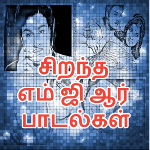 Videos for Tamil M.Ge.R Duets Songs